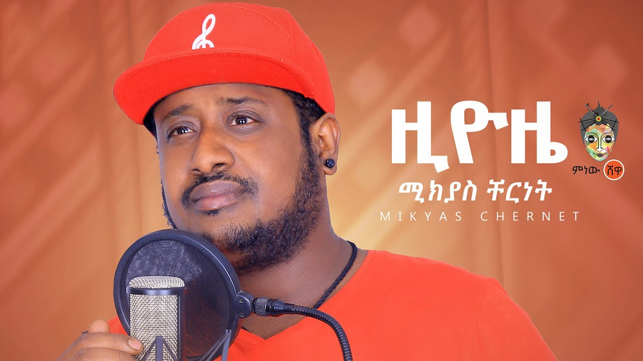 Ethiopian Music : Mikyas Cherinet ሚክያስ ቸርነት (ዚዮዜ) - New Ethiopian Music 2020(Official Video)