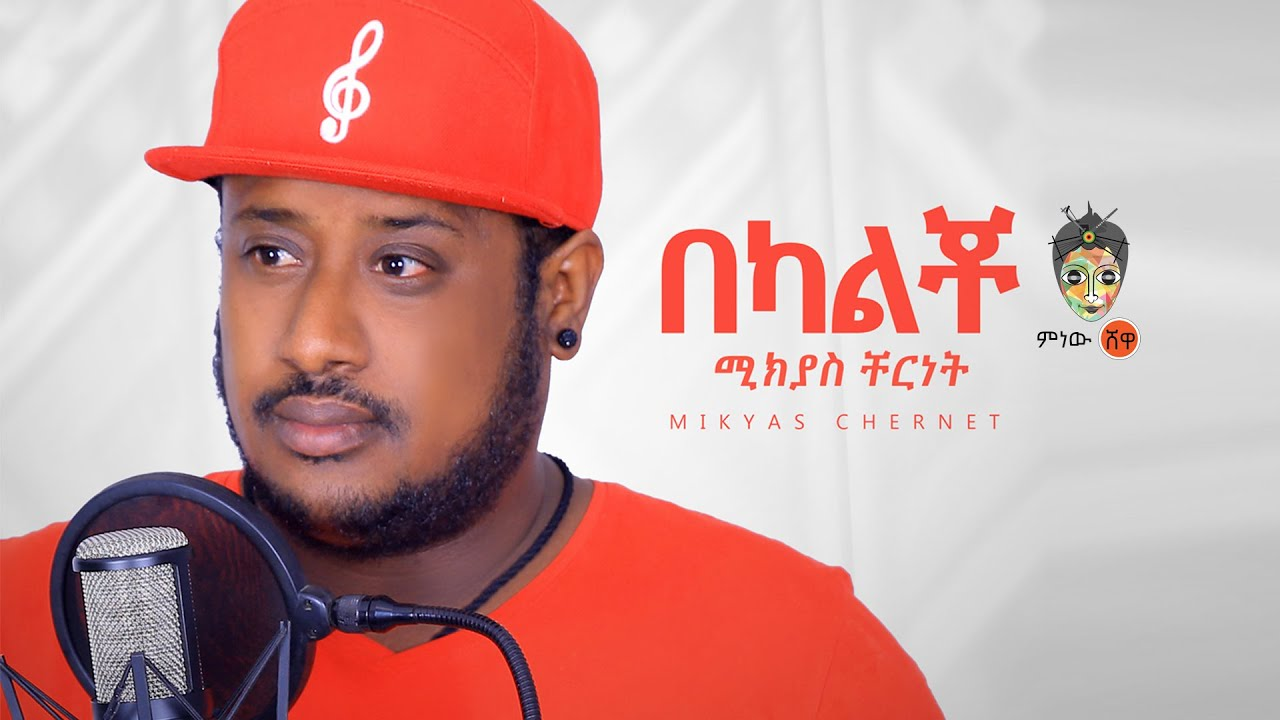 Ethiopian Music : Mikyas Cherinet ሚክያስ ቸርነት (በካልቾ) - New Ethiopian Music 2020(Official Video)
