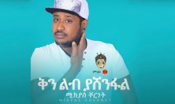 Ethiopian Music : Mikyas Cherinet ሚክያስ ቸርነት (ቅንልብ ያሸንፋል) - New Ethiopian Music 2020(Official Video)