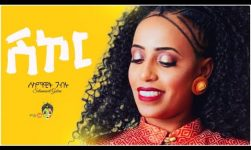 "Ethiopian Music: ሰላማዊት ገብሩ ""ሽኮር"" Selamawit Gebru ""Shikor"" New Ethiopian Music 2020(Official Video)"