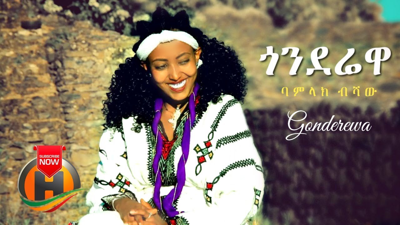 Beamlak Bishaw - Gonderewa | ጎንደሬዋ - New Ethiopian Music 2020 (Official Video)