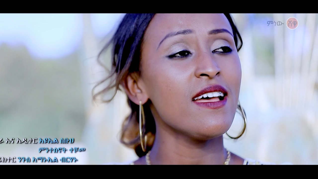 Bereket Bizuneh | Beki በረከት ብዙነህ | ቤኪ (ቀን በቀን)  - New Ethiopian Music 2020(Official Video)