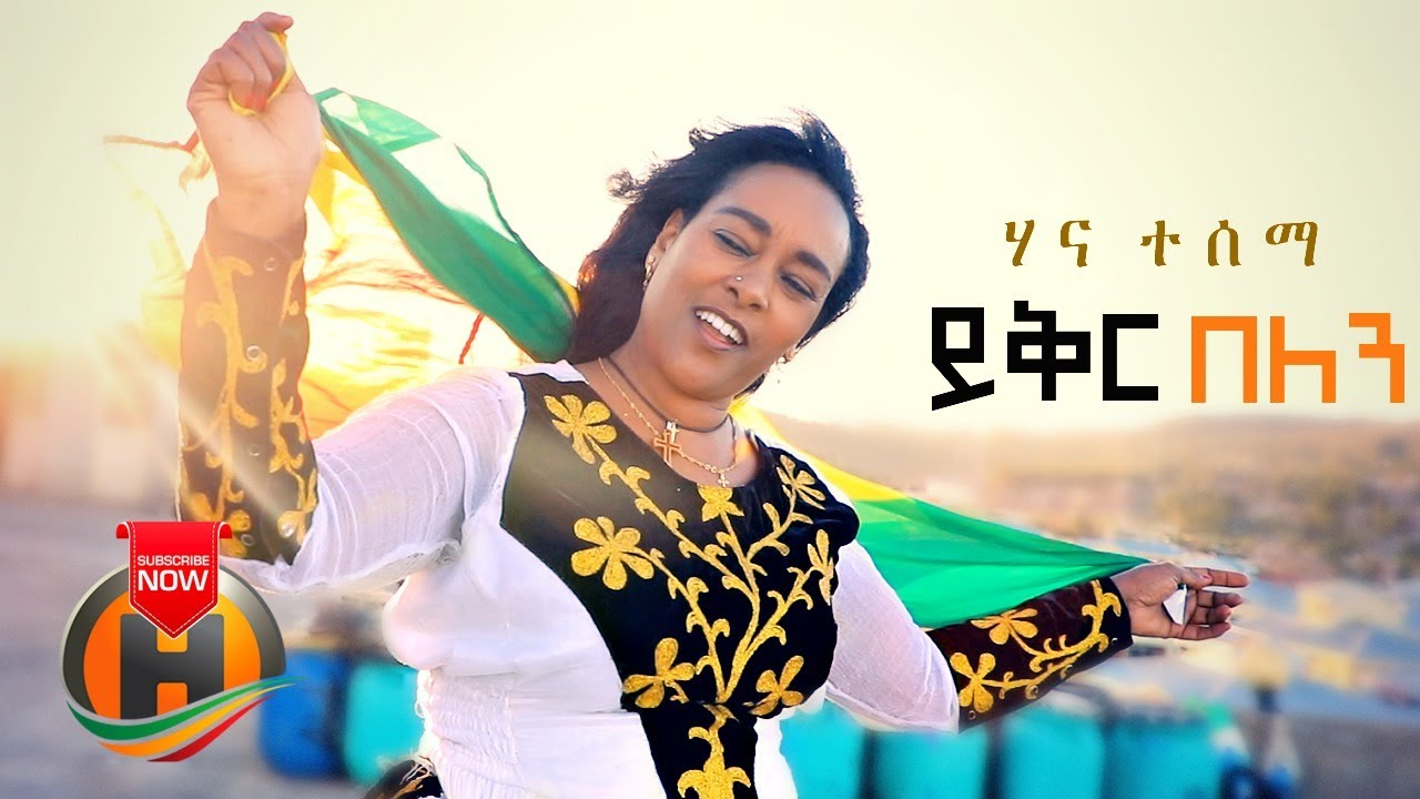 Hanna Tesema - Yiker Belen | ይቅር በለን - New Ethiopian Music 2020 (Official Video)
