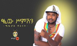 Ethiopian Music : Mikyas Cherinet ሚክያስ ቸርነት (ፃፈው ስምሽን) - New Ethiopian Music 2020(Official Video)