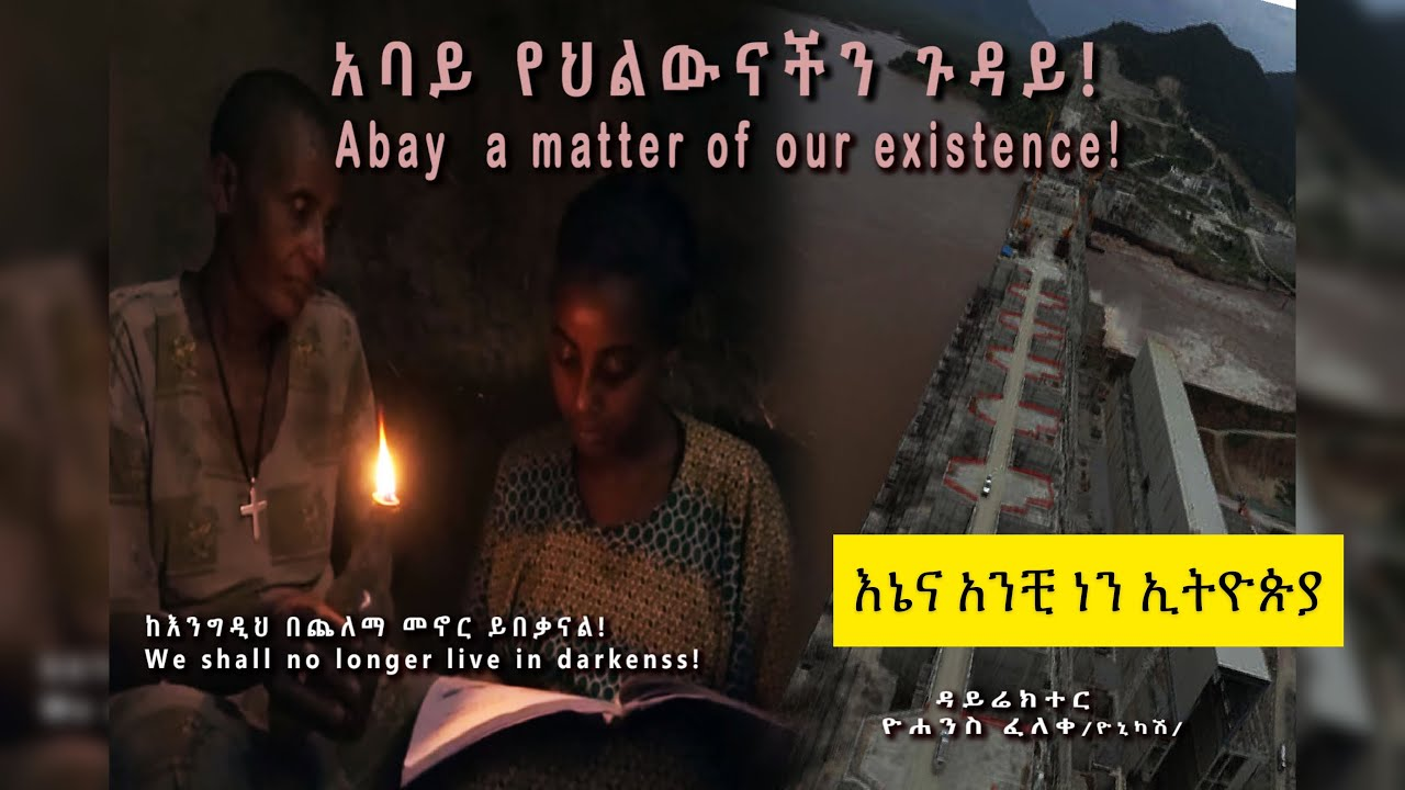 Ethiopian music:We are Ethiopia እኛ ነን ኢትዮጵያ Various Artists New Ethiopian Music 2020(Official Video)