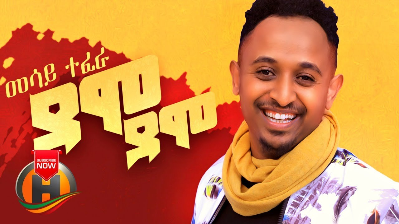 Mesay Tefera - Demo Demo | ደሞ ደሞ - New Ethiopian Music 2020 (Official Video)